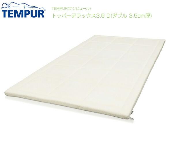 TEMPUR(テンピュール)