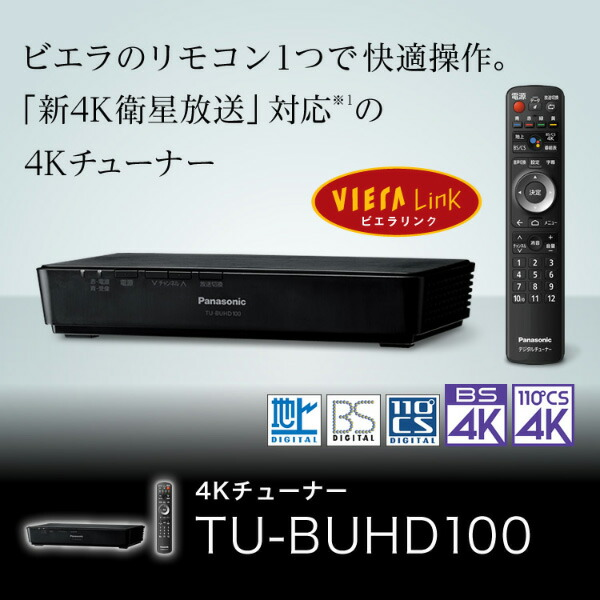 【楽天市場】4Kチューナー TU-BUHD100 新4K衛星放送対応 BS4K・110度CS4K・地上・BS・110