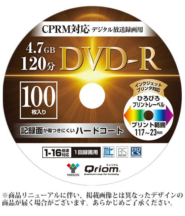 キュリオムDVD-R100枚スピンドル16倍速4.7GB約120分デジタル放送録画用