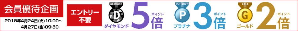 会員優待企画!ダイヤモンド5倍・プラチナ3倍・ゴールド2倍