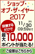 SHOP OF THE YEAR 2017 投票受付中!