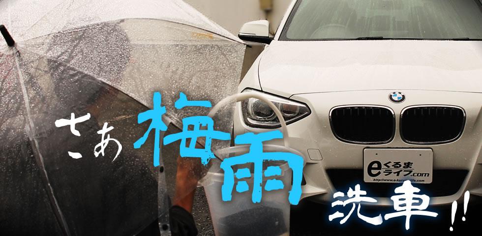 さあ!梅雨洗車