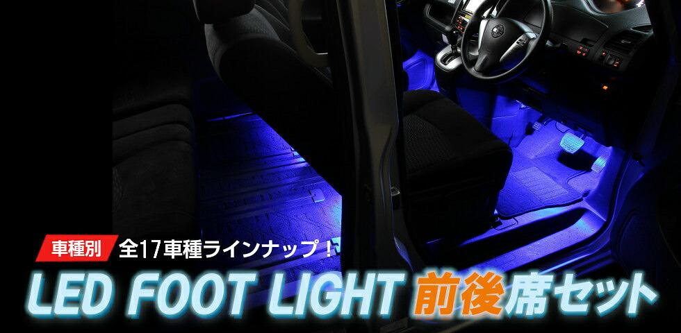 LEDフットライト前後席セット