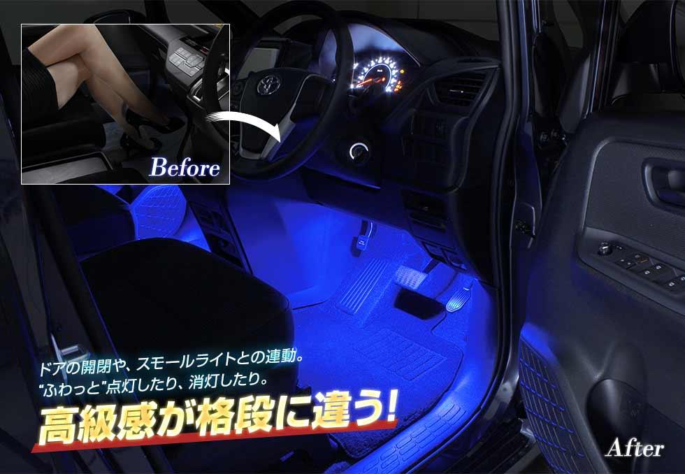 LEDフットライト車種別キット