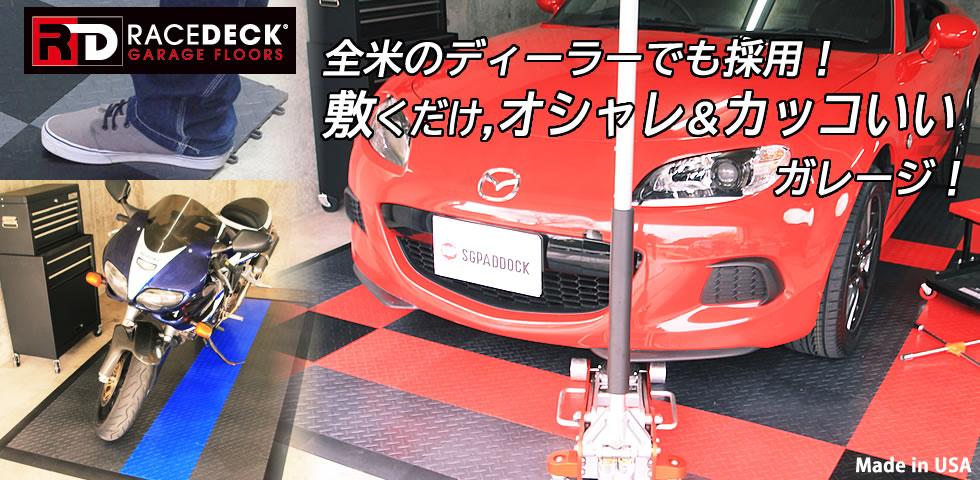 フロアタイル|RACE DECK(R)