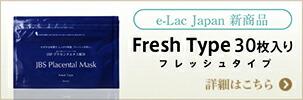 新商品 Fresh Type