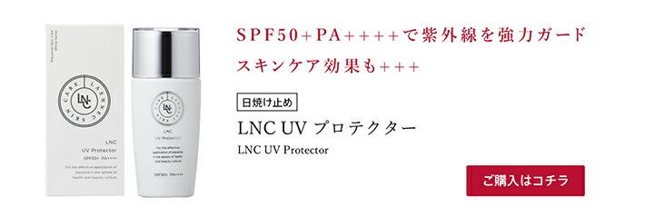 UVプロテクター