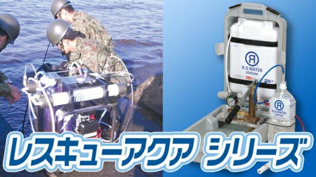 災害用浄水器 非常用浄水器