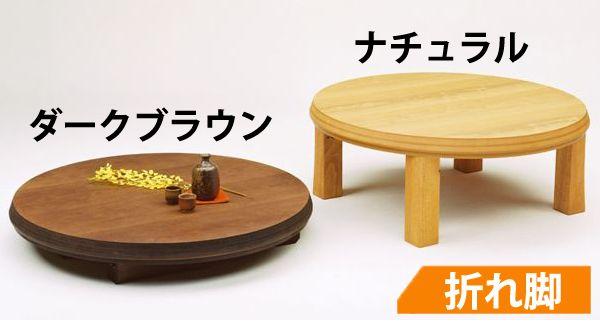 こたつ テーブル