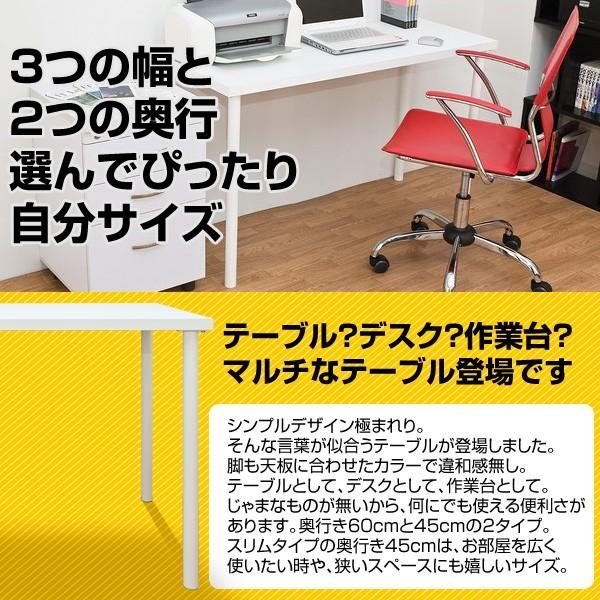 フリーテーブル幅90cm×奥行き45cm
