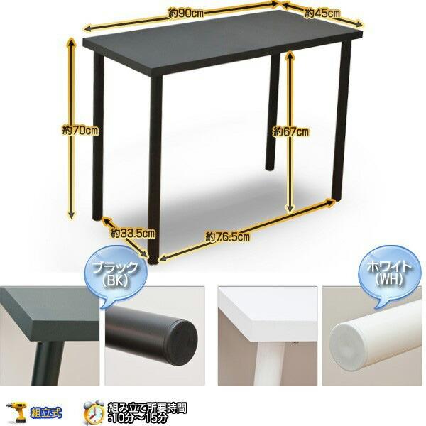 フリーテーブル幅90cm×奥行き45cmのサイズ