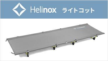 Helinox