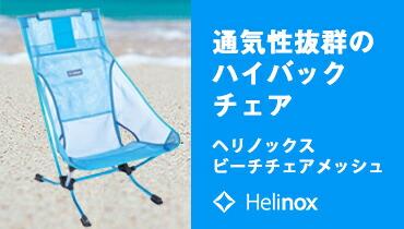 Helinox(ヘリノックス)ビーチチェアメッシュ