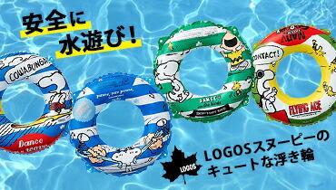 LOGOS(ロゴス) スヌーピーのキュートな浮き輪