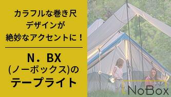 N.BX(ノーボックス)