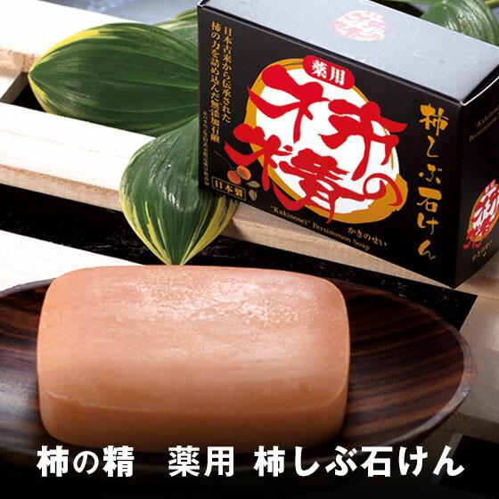 柿の精 柿渋石鹸