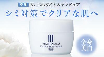 No.3ホワイトスキンピュア