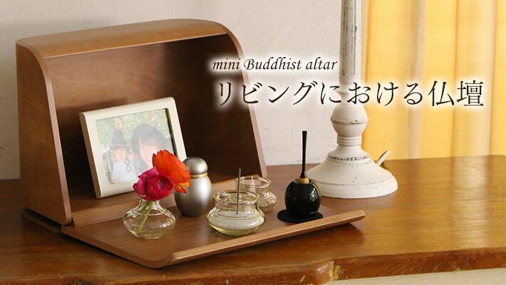 リビングに置ける仏壇
