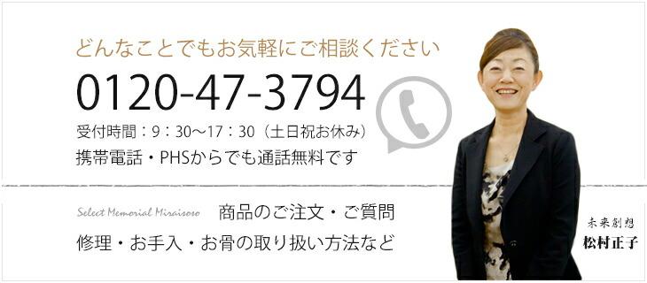 お電話でのご相談はフリーダイヤル0120-47-3794