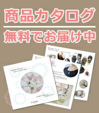 手元供養カタログ