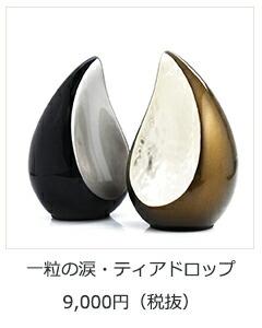 ミニ骨壷|ティアドロップ