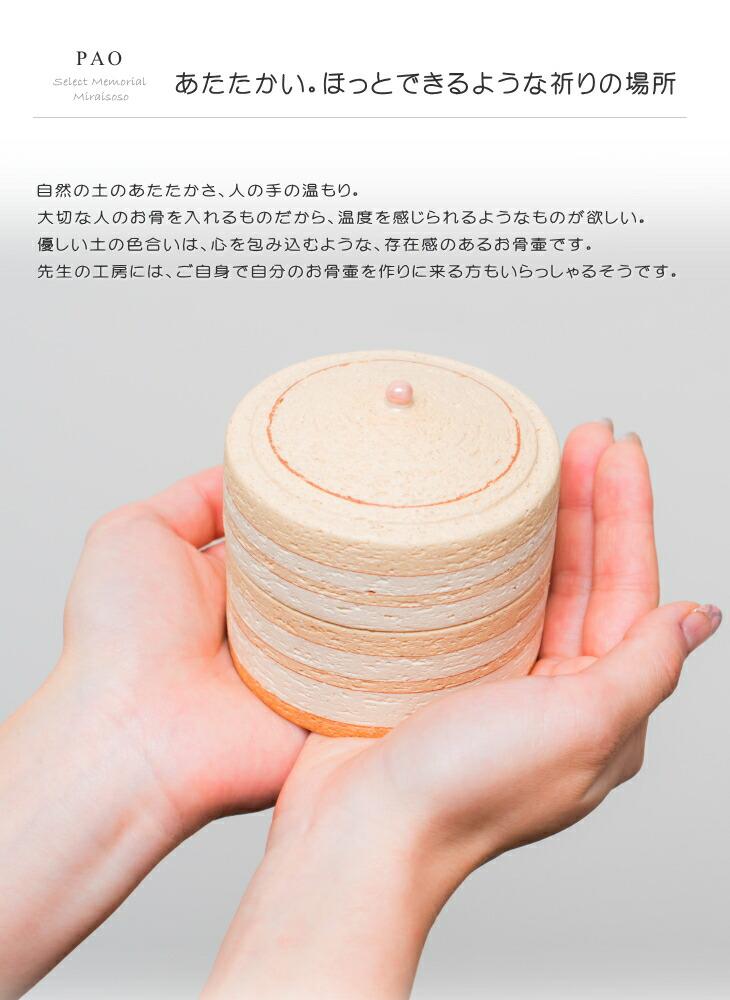 ミニ骨壷PAOを手に持ったイメージ