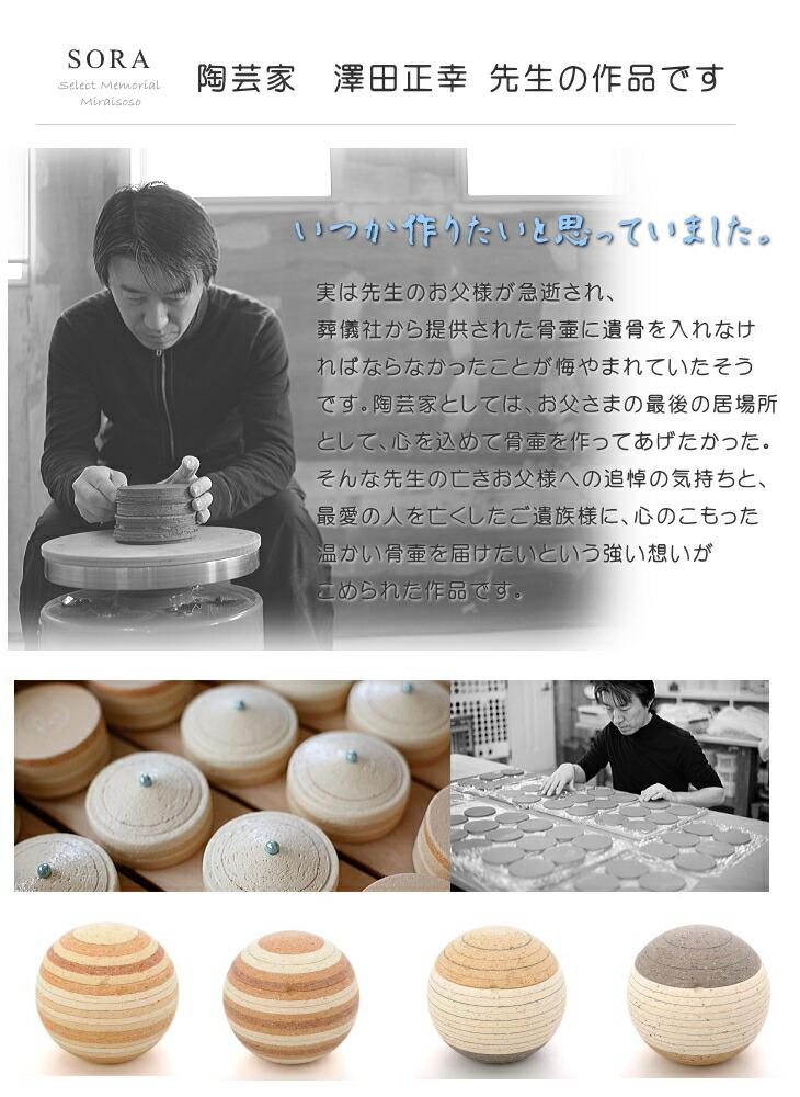 ミニ骨壷作者の澤田先生