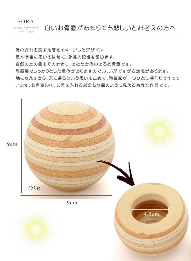 陶芸家手作りの骨壷