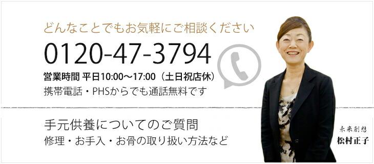 お電話でのご相談はフリーダイヤル  0120-47-3794