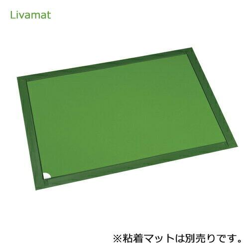 リバマット専用フレーム HRF6090-1(1面用)