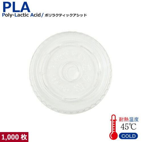 SW80用 PLA FLAT LID 100枚