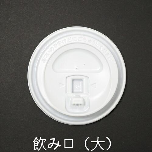 断熱カップSMP-260E専用(飲み口大)リフトアップLID 1500枚