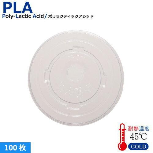 SW77 PLA FLAT LID 100枚