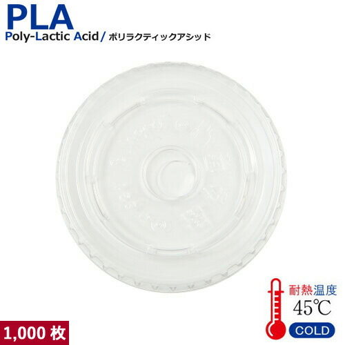 SW95用 PLA FLAT LID 1000枚