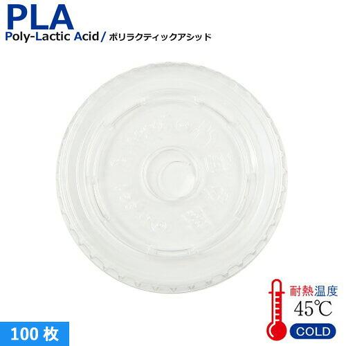 SW95用 PLA FLAT LID 100枚