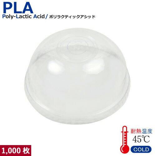 SW95用 PLA DOME LID 1000枚