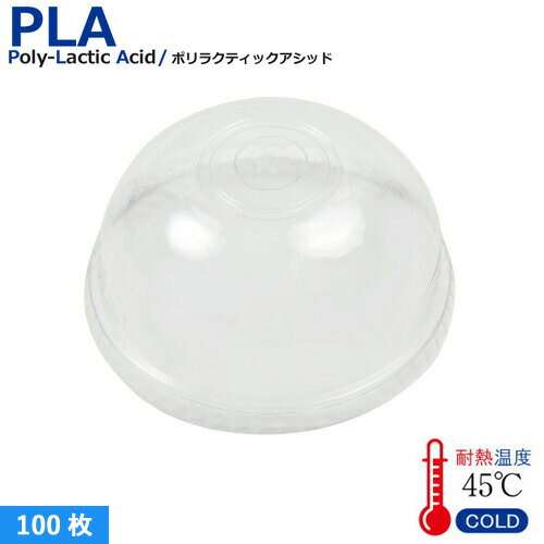SW95用 PLA DOME LID 100枚