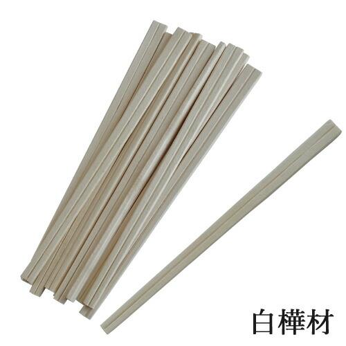 割り箸 元禄箸8寸(白樺材)5000膳