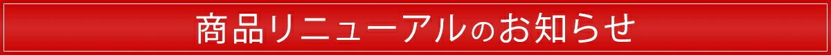 商品リニューアルのお知らせ