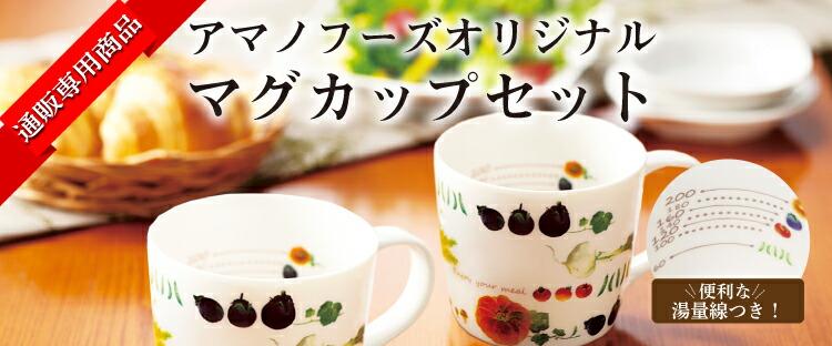 アマノフーズ オリジナル マグカップセット