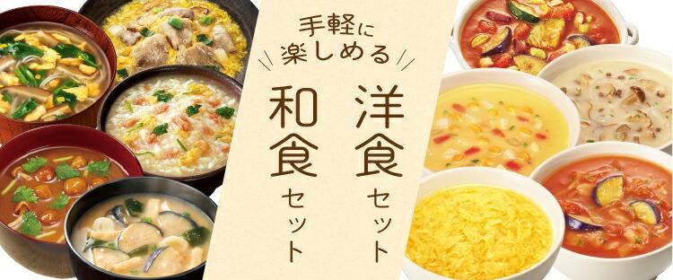 手軽に楽しめる 和食・洋食セット