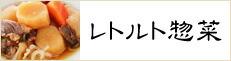 レトルト惣菜