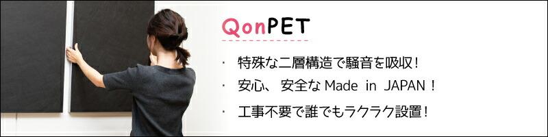 qon-link