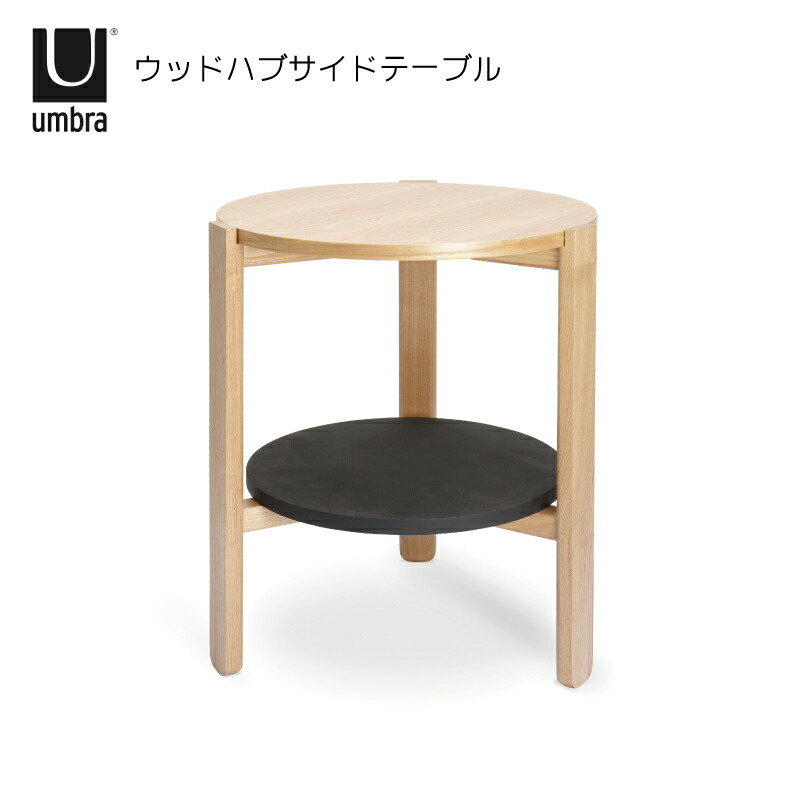 Attrayant [umbra Wood HUB. SIDE TABLE: Umbra Design Lifestyle, Enjoy The  Western Style Living Space. Umbra Designs Western Style Living Space To  Enjoy A Stylish Side ...