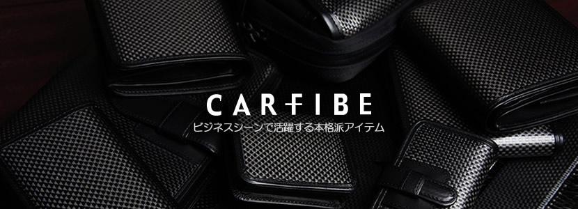 特殊素材カーボンファイバー製 CARFIBE(カーファイブ)