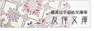 友禅文庫|手染め 伝統工芸 日本製 本革 エレガント