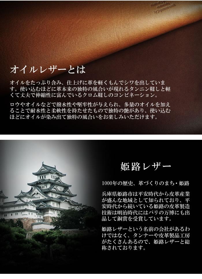 姫路レザー