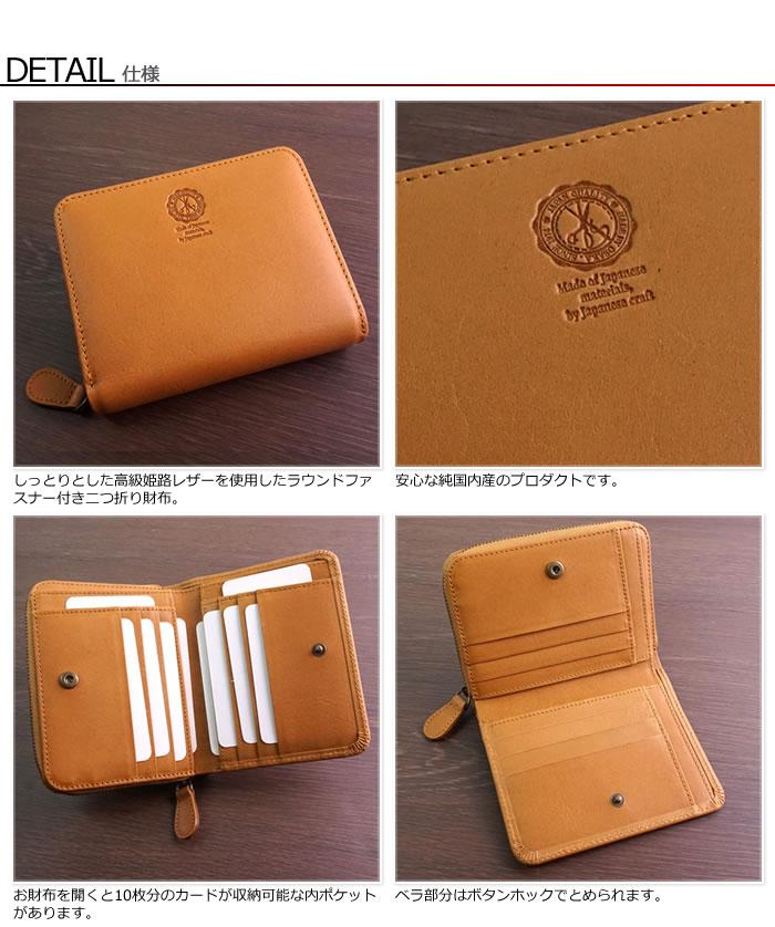 説明4|二つ折り財布 財布 本革 メンズ ラウンドファスナー ファスナー財布 姫路レザー オイルレザー レザー ジッパー 日本製