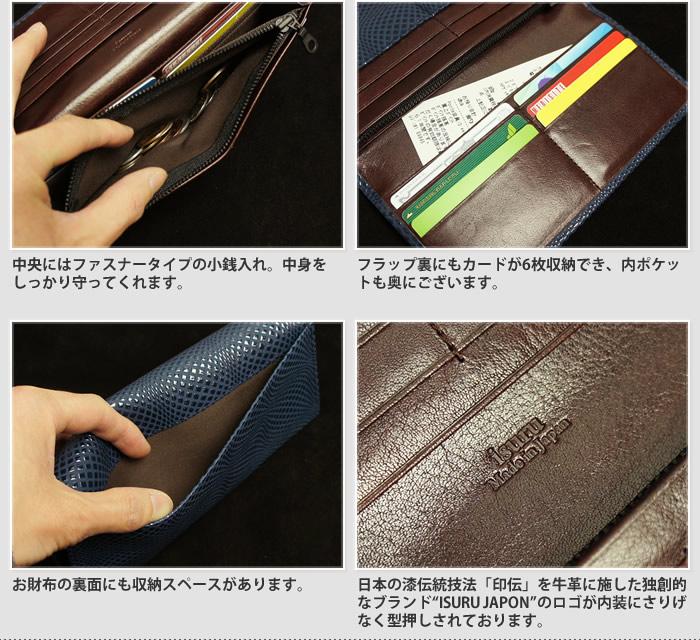 説明2 【送料無料】【日本製】艶やかな漆で立体的な幾何学模様を表現した本革フラップ長財布【ISURU JAPON】メンズ レディース ユニセックス 天然牛革 上質 国産