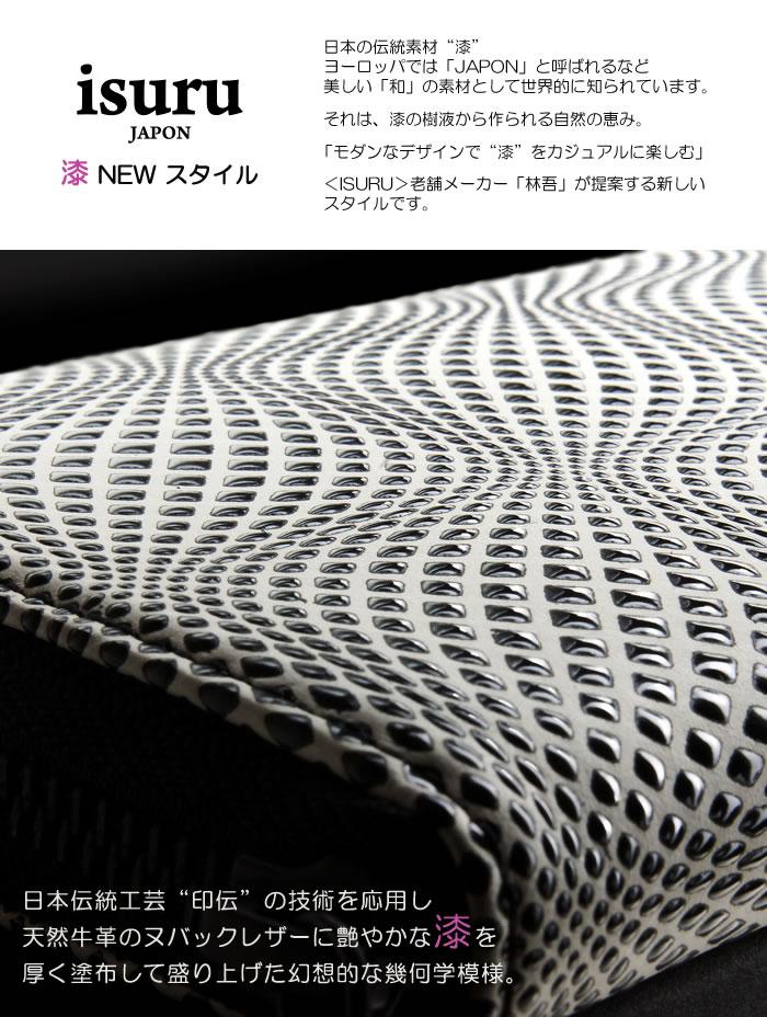 説明3 【送料無料】【日本製】艶やかな漆で立体的な幾何学模様を表現した本革フラップ長財布【ISURU JAPON】メンズ レディース ユニセックス 天然牛革 上質 国産